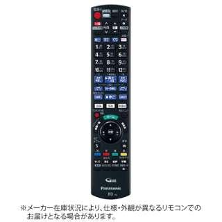純正レコーダー用リモコン【部品番号:N2QAYB001184】