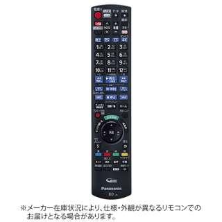 純正レコーダー用リモコン【部品番号:N2QAYB001242】