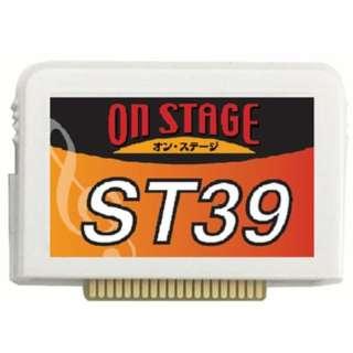 オンステージ専用追加曲チップ PKST39