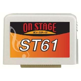 オンステージ専用追加曲チップ PKST61