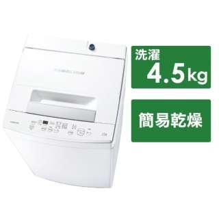 全自動洗濯機 ピュアホワイト AW-45M9-W [洗濯4.5kg /乾燥機能無 /上開き]