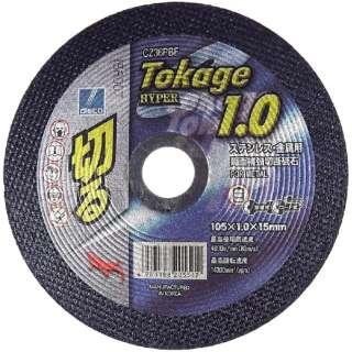 disco 切断砥石 トカゲ ハイパー1.0 (TOKAGE HYPER 1.0) 1枚入 CZ36PBF