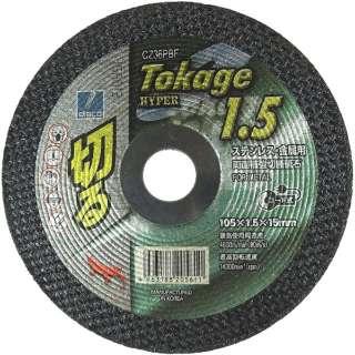disco 切断砥石 トカゲ ハイパー1.5 (TOKAGE HYPER 1.5) 10枚入 CZ36PBF