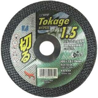 disco 切断砥石 トカゲ ハイパー1.5 (TOKAGE HYPER 1.5) 1枚入 CZ36PBF