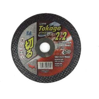 disco 切断砥石 トカゲ ハイパー2.2 (TOKAGE HYPER 2.2) 10枚入 CZ36PBF