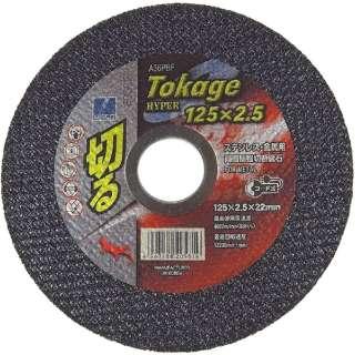disco 切断砥石 トカゲ ハイパー2.5 (TOKAGE HYPER 2.5) 1枚入 CZ36PBF