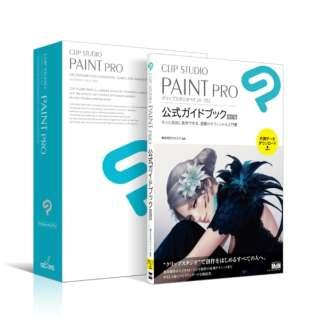 CLIP STUDIO PAINT PRO 公式ガイドブック 改訂版セットモデル [Win・Mac用]