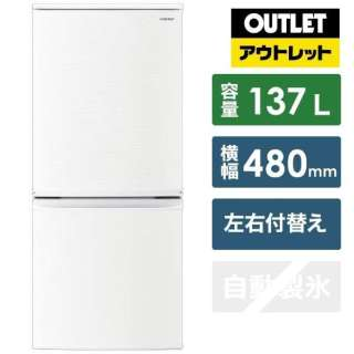 【アウトレット品】 冷蔵庫 ホワイト系 SJ-D14F-W [2ドア /右開き/左開き付け替えタイプ /137L] 【生産完了品】