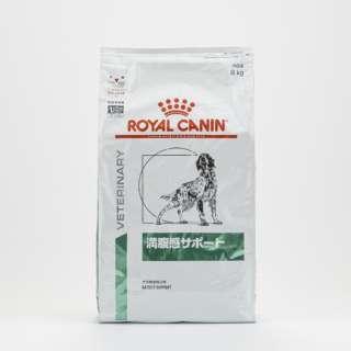 ロイヤルカナン 犬 満腹感サポート 8kg
