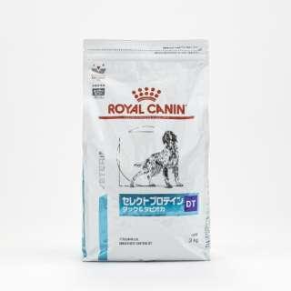 ロイヤルカナン 犬 セレクトプロテイン(ダック&タピオカ) 3kg