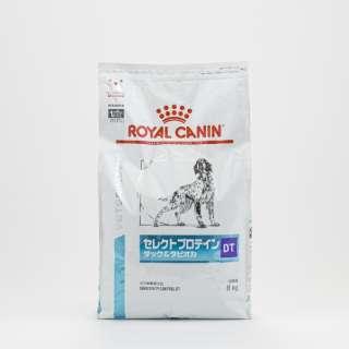 ロイヤルカナン 犬 セレクトプロテイン(ダック&タピオカ) 8kg
