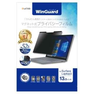 Surface Laptop 3(13.5インチ)用 マグネット式プライバシーフィルム WinGuard WIGSL13PF2