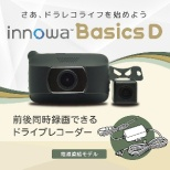 ドライブレコーダー innowaBasicsD [Full HD(200万画素) /前後カメラ対応]