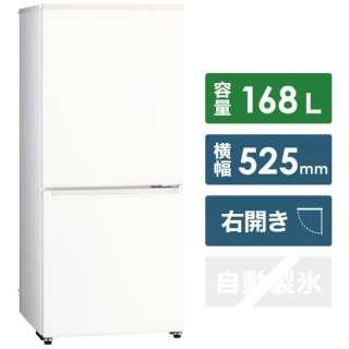 冷蔵庫 ホワイト AQR-17KBK(W) [2ドア /右開きタイプ /168L] [冷凍室 58L]