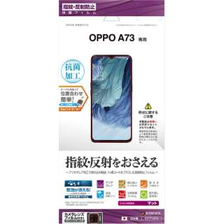 OPPO A73 フィルム クリア T2771A73