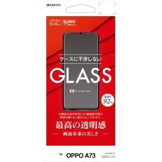 OPPO A73 フィルム クリア GP2773A73