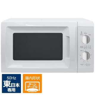 電子レンジ 簡単操作で使いやすい電子レンジ ホワイト BCR170-W5 [17L /50Hz(東日本専用)]