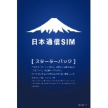 SIM後日「日本通信SIM スターターパック」 NT-ST-P [マルチSIM /SMS対応]