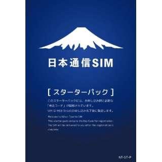 SIM後日「日本通信SIM スターターパック」 NT-ST-P [SMS対応 /マルチSIM]
