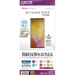 arrows NX9 F-52A フィルム クリア T2760F52A