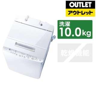【アウトレット品】 AW-10SD8-W 全自動洗濯機 ZABOON(ザブーン) グランホワイト [洗濯10.0kg /上開き] 【生産完了品】