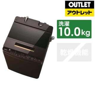【アウトレット品】 AW-10SD8-T 全自動洗濯機 ZABOON(ザブーン) グレインブラウン [洗濯10.0kg /上開き] 【生産完了品】