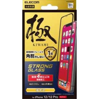 iPhone 12 iPhone 12 Pro ガラスフィルム 超強化 エッジ強化 0.33mm 硬質フレーム 防塵プレート PMCA20BFLGFT