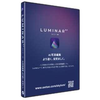 Luminar AI 日本語版 [Win・Mac用]