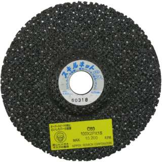 レヂボン スキルネット【SN】(オフセット形) FRP・プラスチック・非金属用 研磨砥石