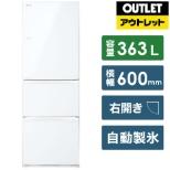 【アウトレット品】 GR-S36SXV-EW 冷蔵庫 グランホワイト [3ドア /右開きタイプ /363L] 【生産完了品】