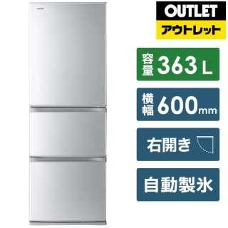 【アウトレット品】 GR-S36S-S 冷蔵庫 シルバー [3ドア /右開きタイプ /363L] 《基本設置料金セット》