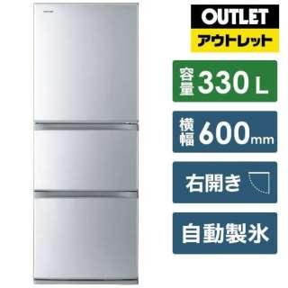【アウトレット品】 GR-S33S-S 冷蔵庫 シルバー [3ドア /右開きタイプ /330L] 【生産完了品】