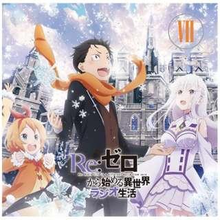 (ラジオCD)/ ラジオCD「Re:ゼロから始める異世界ラジオ生活」 Vol.7 【CD】