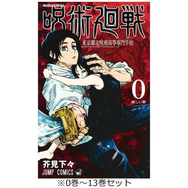 呪術廻戦0巻 13巻セット