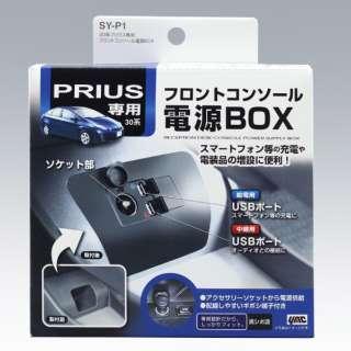 30系プリウス専用フロントコンソール電源BOX SYP1