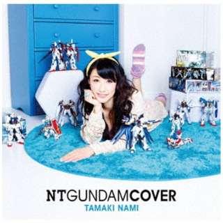 玉置成実/ NT GUNDAM COVER 【CD】