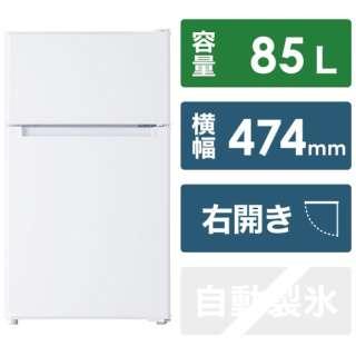 冷蔵庫 ホワイト BR-85A-W [2ドア /右開きタイプ /85L] [冷凍室 25L]