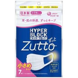 ハイパーブロックマスク ウイルス飛沫ブロック 小さめサイズ 7枚