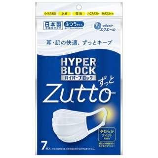 ハイパーブロックマスク ウイルス飛沫ブロック ふつうサイズ 7枚