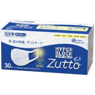 ハイパーブロックマスク ウイルス飛沫ブロック ふつうサイズ 30枚