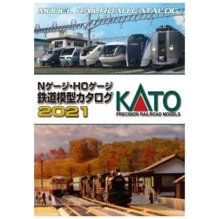 Nゲージ・HOゲージ 鉄道模型カタログ 2021