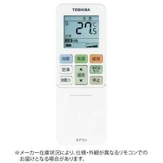 純正エアコン用リモコン 【部品:43066093】 RG101A5/J