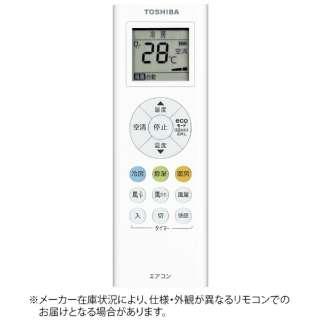 純正エアコン用リモコン 【部品:43066101】 RG66J3(3)/BGJ