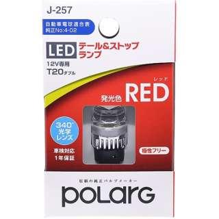 P2997R LEDバルブ T20ダブル テール&ストップランプ レッド 車検対応 DC12V車用