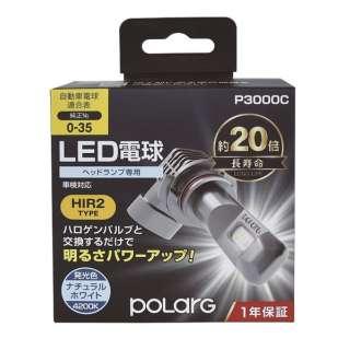 P3000C LEDバルブ HIR2 4200K ヘッドランプ専用 車検対応 3000lm 2個入り