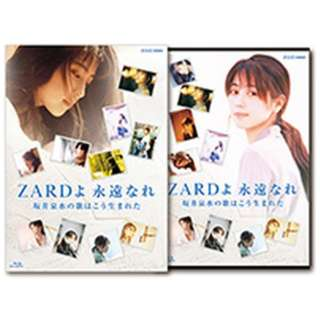 ZARD 30 周年記念 NHK BS プレミアム番組特別編集版『ZARDよ 永遠なれ 坂井泉水の歌はこう生まれた』 【ブルーレイ】
