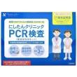 にしたんクリニック PCR検査キット取り扱い開始