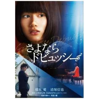さよならドビュッシー 【DVD】