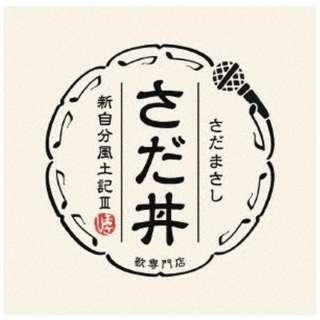 さだまさし/ さだ丼 ~新自分風土記 III~ 【CD】