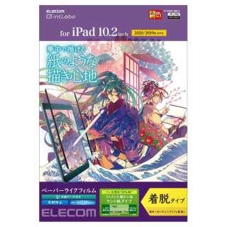 10.2インチ iPad(第8/7世代)用 ペーパーライクフィルム 着脱式 ケント紙タイプ TB-A19RFLNSPLL